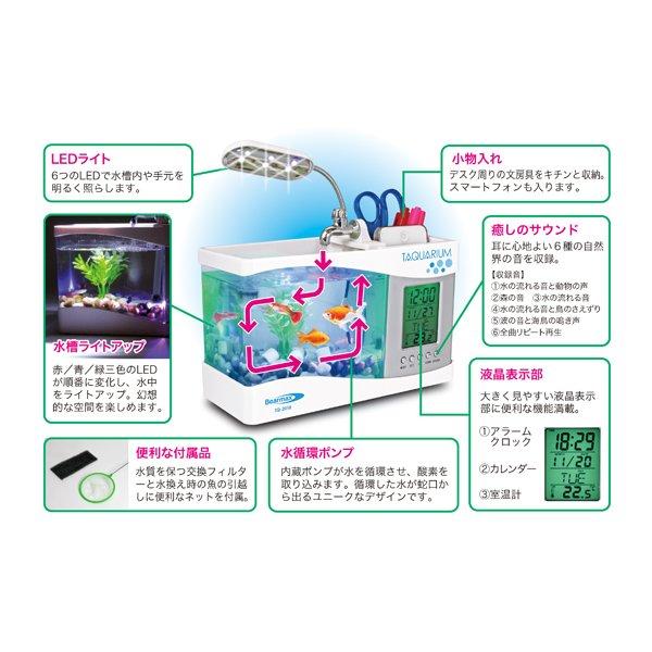 卓上ミニ水槽【TAQUARIUM】タクアリウム TQ-2018