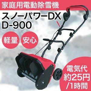 電動除雪機スノーパワーdx d-900