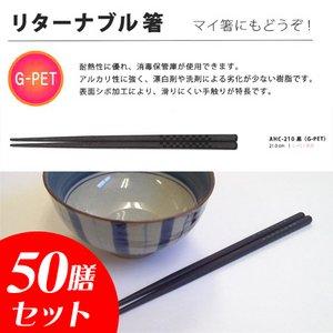 業務用のエコ箸を限定販売!リターナブル箸50膳セット