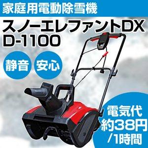 電動除雪機 スノーエレファントDX D-1100 - 拡大画像