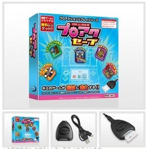 プロアクセーブ(3DSLL 3DS用)