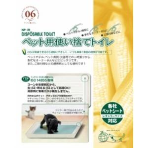 ペット用使い捨てトイレ100枚セット【NP-1013】