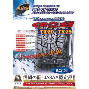 乗用車用 高性能タイヤチェーン 【TX-21】 本体1ペア サイドバンド 収納袋 フックヘルパー 作業手袋付 『タフネスクロス』