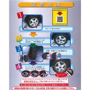 JASAA認定 乗用車用 高性能タイヤチェーン タフネスクロス TX-25