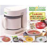 ゼンケン 全自動野菜スープメーカー「スープリーズ」  ZSP-1