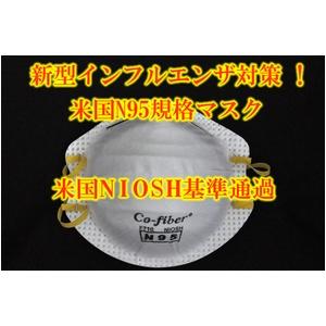 インフルエンザ、火山灰対策に!米国N95規格マスク 5枚入 (カップ型マスク) - 拡大画像