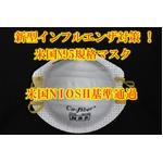 インフルエンザ、火山灰対策に!米国N95規格マスク 5枚入 (カップ型マスク)