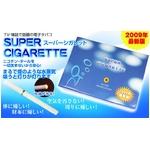 【電子タバコ】スーパーシガレット