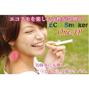 電子タバコ「エコスモーカーONE-JP/ECO Smoker ONE-JP」本体セット 通販、販売