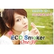 【電子タバコ】エコスモーカー ECO Smoker ONE-JP 写真6