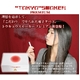 【電子たばこ】トウキョウスモーカープレミアムLS-5730 本体 写真5
