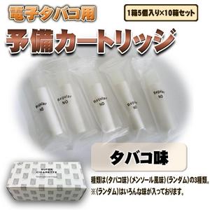 【電子タバコ】 スーパーシガレット 交換用 カートリッジ50個セット レギュラー味 - 拡大画像