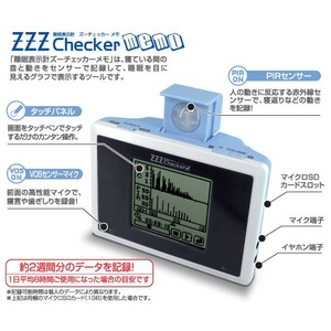 眠りを「音」と「動き」で記録・表示!睡眠表示計 ZZZcheckermemo(ズーチェッカーメモ) - 拡大画像