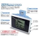 眠りを「音」と「動き」で記録・表示!睡眠表示計 ZZZcheckermemo(ズーチェッカーメモ)