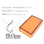 【電子タバコ】Hi-Clean