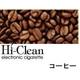 次世代電子タバコ「Hi-Clean」専用交換カートリッジ10個セット コーヒー