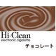 「ハイクリーン/Hi-Clean」用カートリッジ10本セット(チョコレート)