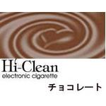 次世代電子タバコ「Hi-Clean」専用交換カートリッジ10本セット チョコレート