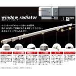 窓用結露防止ヒーター ウインドーラジエーター W/R-1219 120cm〜190cm 伸縮タイプ
