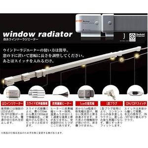窓用結露防止ヒーター ウインドーラジエーター W/R-1500 150cm 定尺タイプ 【結露防止グッズ】 - 拡大画像