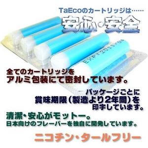 「TaEco」(タエコ)専用交換カートリッジ(ダイエット)15本入り