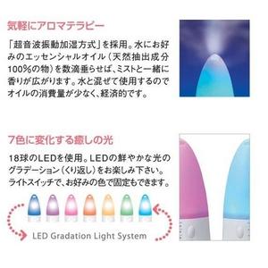 【超音波式アロマ加湿器|アロマ・デ・ライト】画像2
