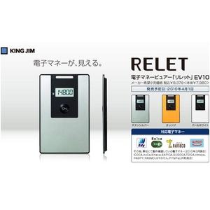 電子マネービュアー「リレット(RELET)」EV10(パールホワイト)