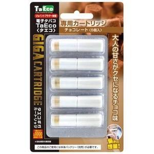 「TaEco/タエコ」用ギガ カートリッジ(チョコレート)5本入り