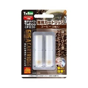 「TaEco/タエコ」用ギガ カートリッジ(コーヒー)2本入り