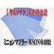 【カシミア/シルク】【KBS社公認】冬のソナタ オリジナルマフラー/3色ブルー 写真1