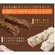 【チョコレートダイエット】 オールブランデトックチョコバー オールブランがチョコにザクザク♪  - 縮小画像5