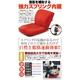 腹筋座椅子 アブキューティー レッド - 縮小画像3