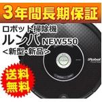自動掃除機 iRobot(アイロボット) 新型ルンバ 550 【新品未使用・3年保証】