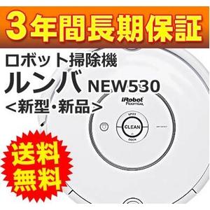 自動掃除機 iRobot(アイロボット) 新型ルンバ 530 【新品未使用・3年保証】 - 拡大画像