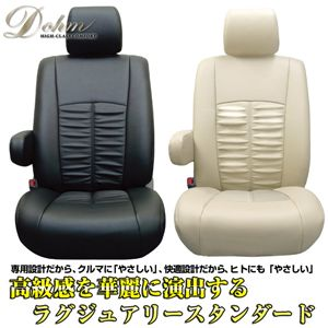 Dohm製 本革調シートカバー Standardモデル バモス用 【H05】 軽自動車 ブラック 1台分