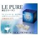 コラーゲン飲料 純度99.97% 飲むコラーゲン「LE PURE」(10cc×30包×2箱) - 縮小画像1