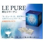 純度99.97%飲むコラーゲン「LE PURE」(10cc×30包】2箱■価格:14,999円(税込)