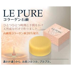 ル・ピュール コラーゲン石鹸3箱の写真