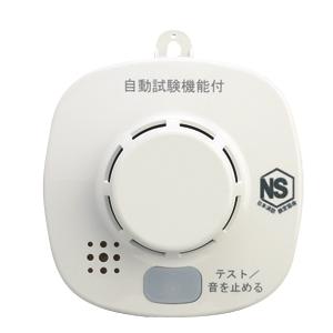 住宅用火災警報器(煙式/光電式)ハイガード 電池式 10年寿命 SS-2LP-10HCB - 拡大画像