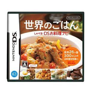 世界のごはん しゃべる!DSお料理ナビ - 拡大画像
