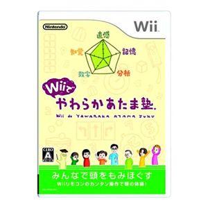 Wiiでやわらかあたま塾