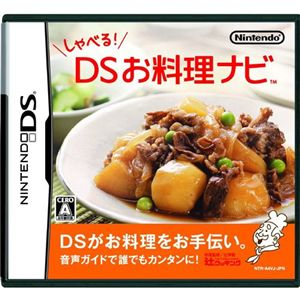 しゃべる!DSお料理ナビ - 拡大画像