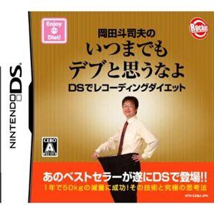 岡田斗司夫のいつまでもデブと思うなよ DSでレコーディングダイエット - 拡大画像