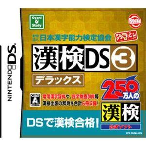 財団法人日本漢字能力検定協会 公認 漢検DS3 デラックス