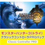 モンスターハンター3(トライ)クラシックコントローラPROパック【シロ】