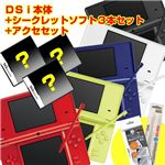 任天堂 DSi本体 レッド + シークレットソフト3本セット + アクセセット