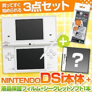 任天堂 DSi本体 ホワイト + 液晶保護フィルム + シークレットDSソフト1本