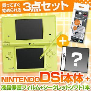 任天堂 DSi本体 ライムグリーン + 液晶保護フィルム + シークレットDSソフト1本