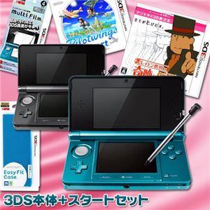 任天堂 3DS本体 コスモブラック + スタートセット - 拡大画像
