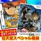 任天堂スペシャル福袋 Wii モンハントライ + DS イナズマイレブン2 〜脅威の侵略者〜 ファイア + 人気ソフト3本